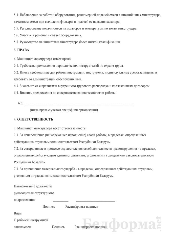 Рабочая инструкция машинисту микструдера (4-й разряд). Страница 2