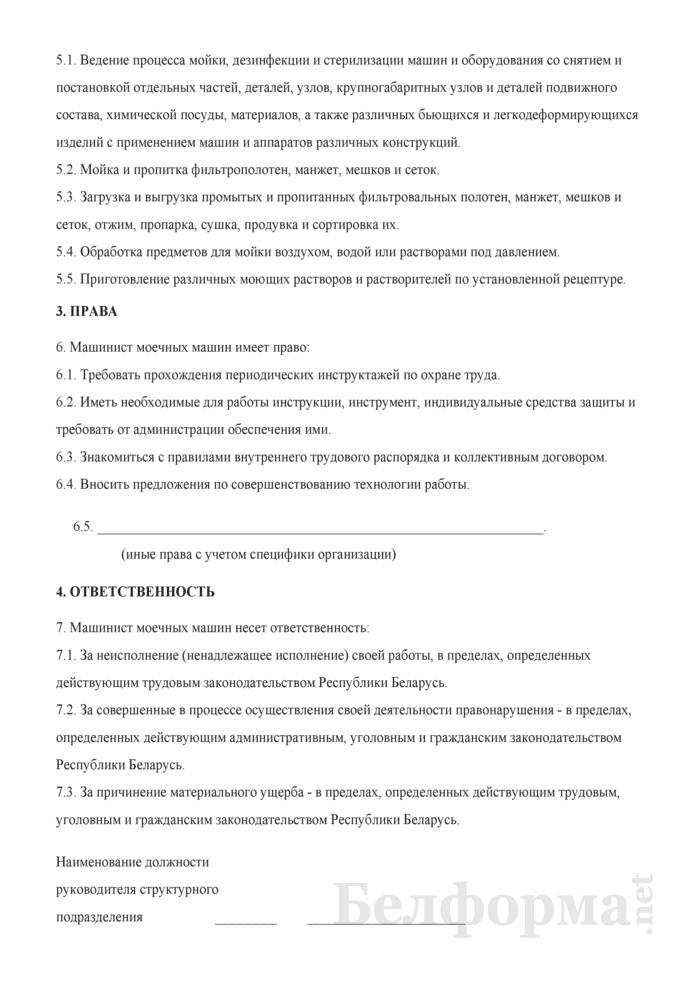 Рабочая инструкция машинисту моечных машин (2-й разряд). Страница 2