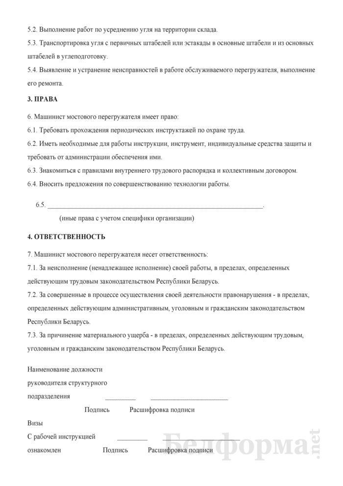 Рабочая инструкция машинисту мостового перегружателя (4 - 6-й разряды). Страница 2