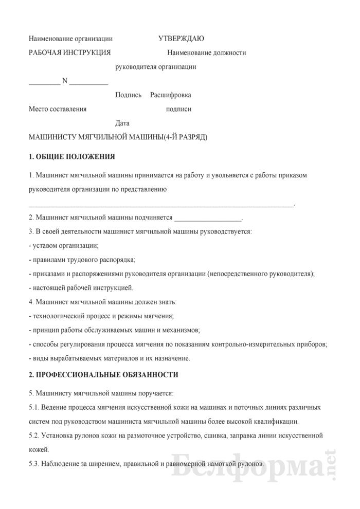 Рабочая инструкция машинисту мягчильной машины (4-й разряд). Страница 1