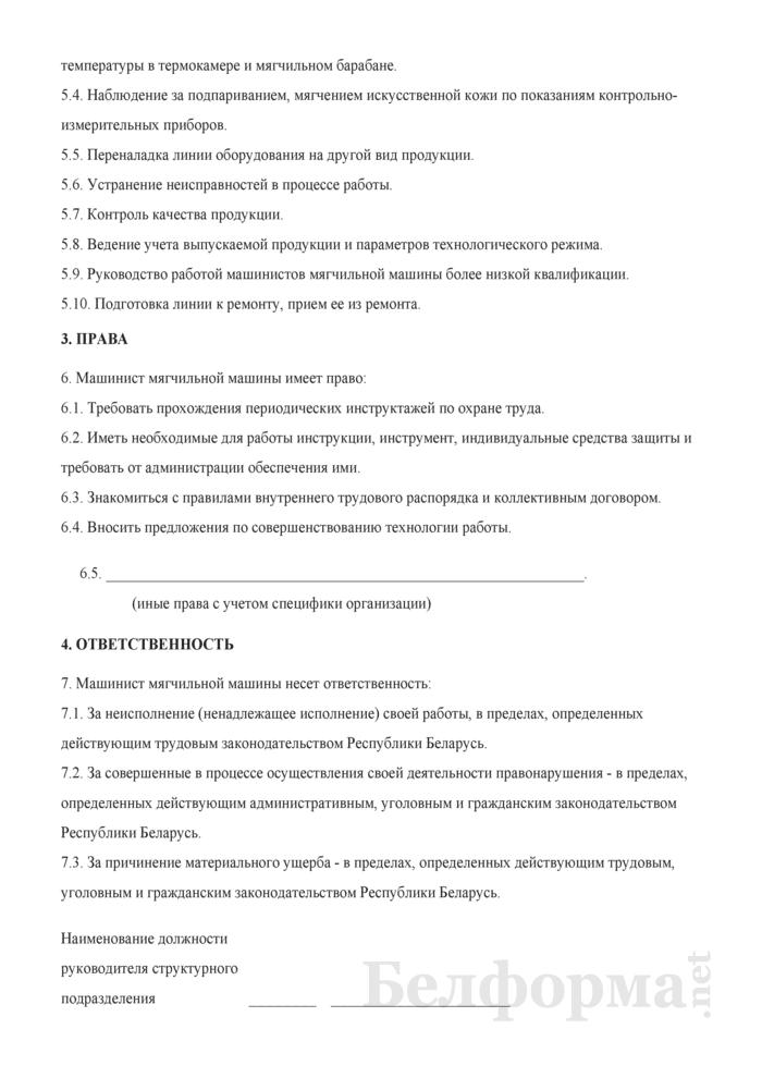 Рабочая инструкция машинисту мягчильной машины (5-й разряд). Страница 2