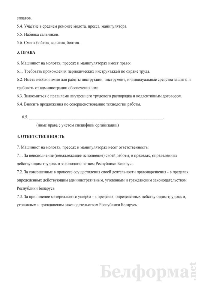 Рабочая инструкция машинисту на молотах, прессах и манипуляторах (3-й разряд). Страница 2