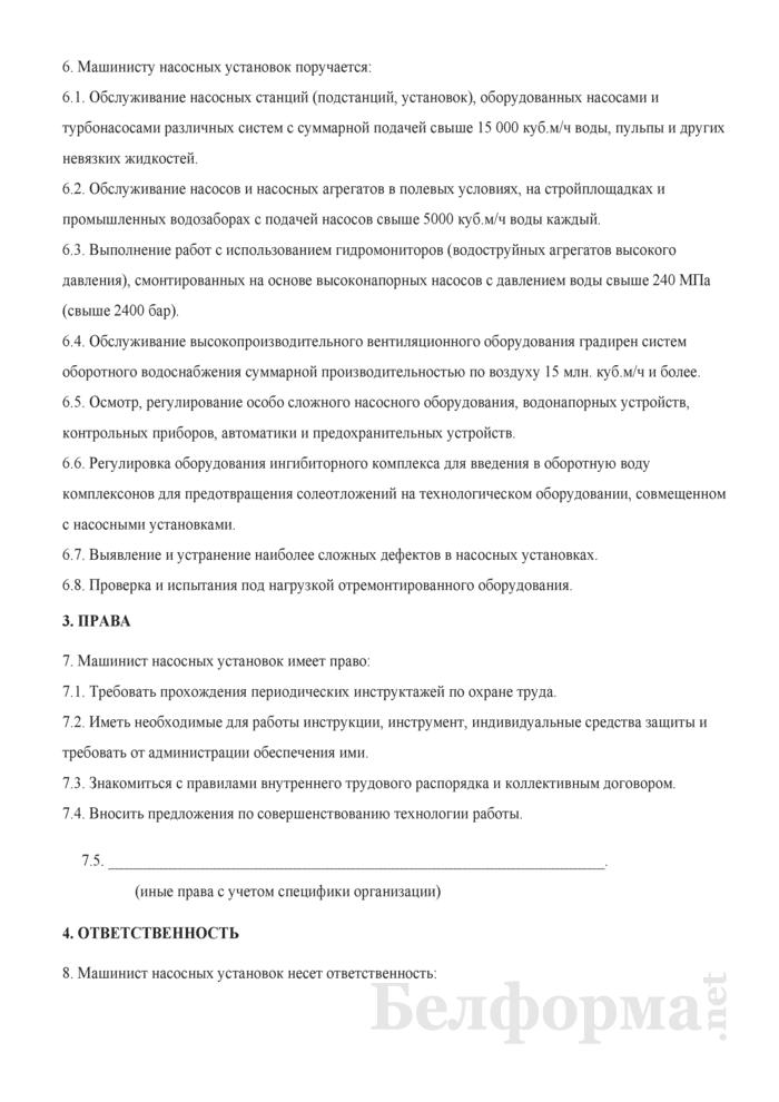 Рабочая инструкция машинисту насосных установок (6-й разряд). Страница 2