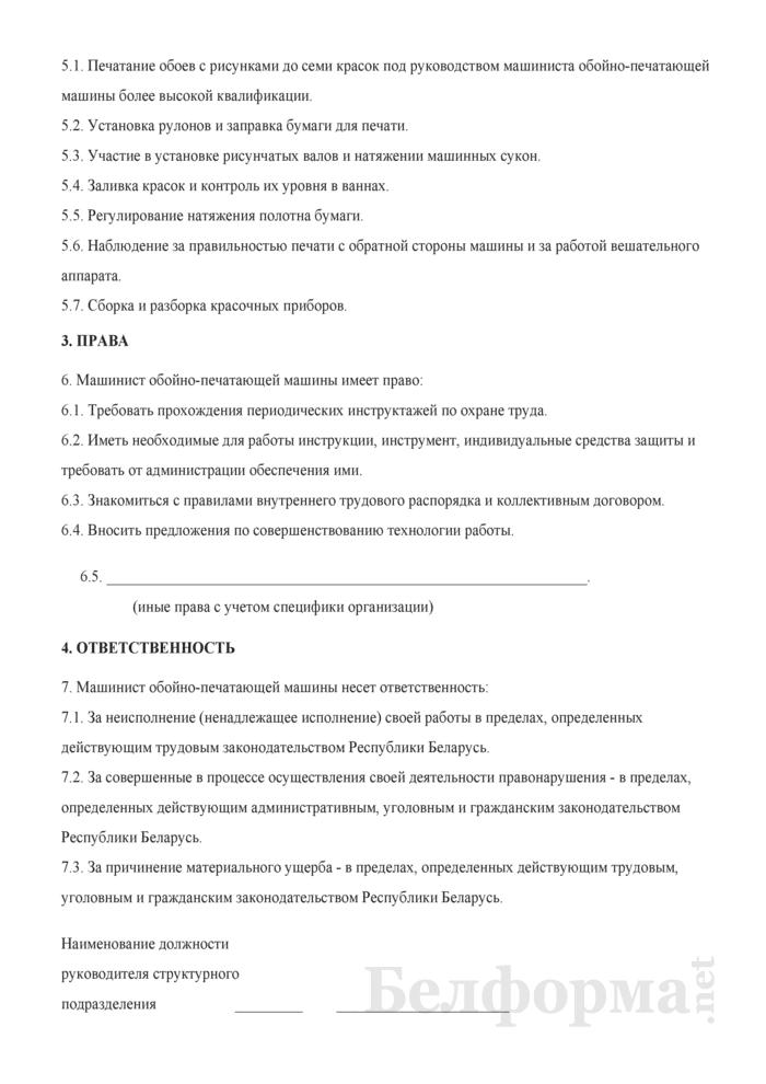 Рабочая инструкция машинисту обойно-печатающей машины (2-й разряд). Страница 2