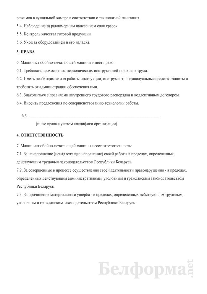 Рабочая инструкция машинисту обойно-печатающей машины (4 - 5-й разряды). Страница 2