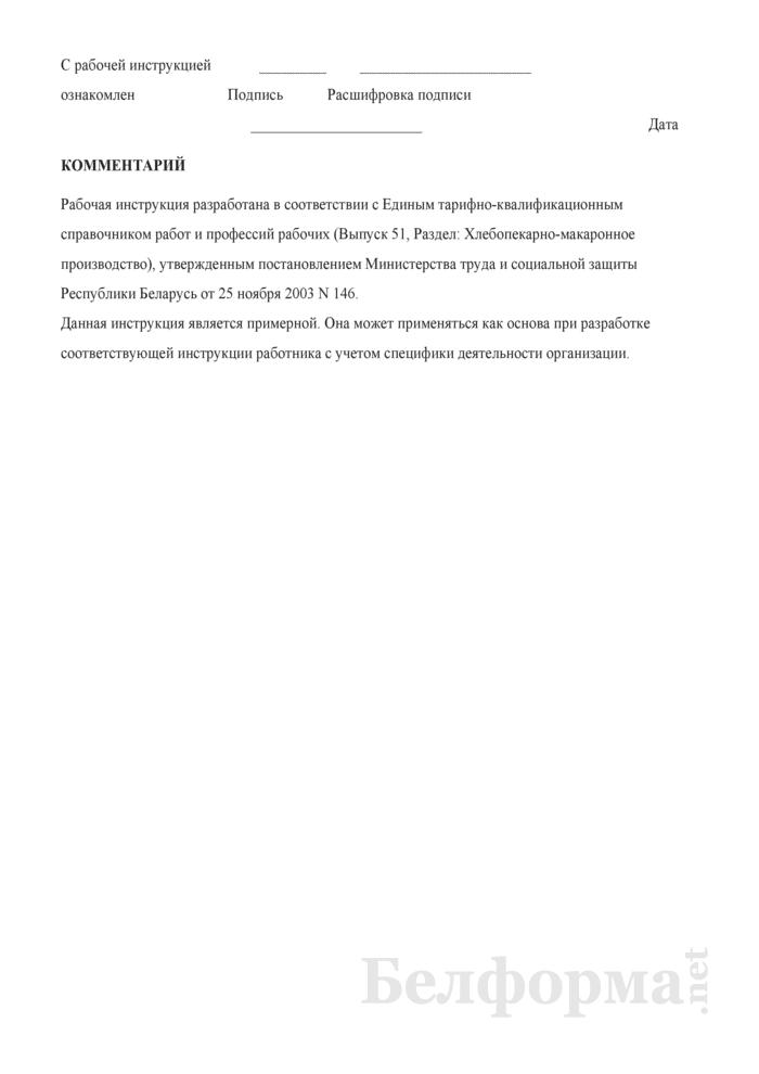 Рабочая инструкция машинисту ошпарочного агрегата (3-й разряд). Страница 3
