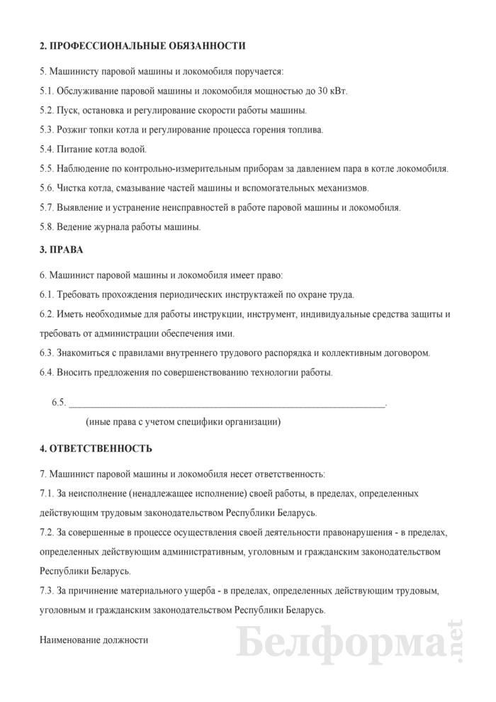 Рабочая инструкция машинисту паровой машины и локомобиля (3 - 4-й разряды). Страница 2