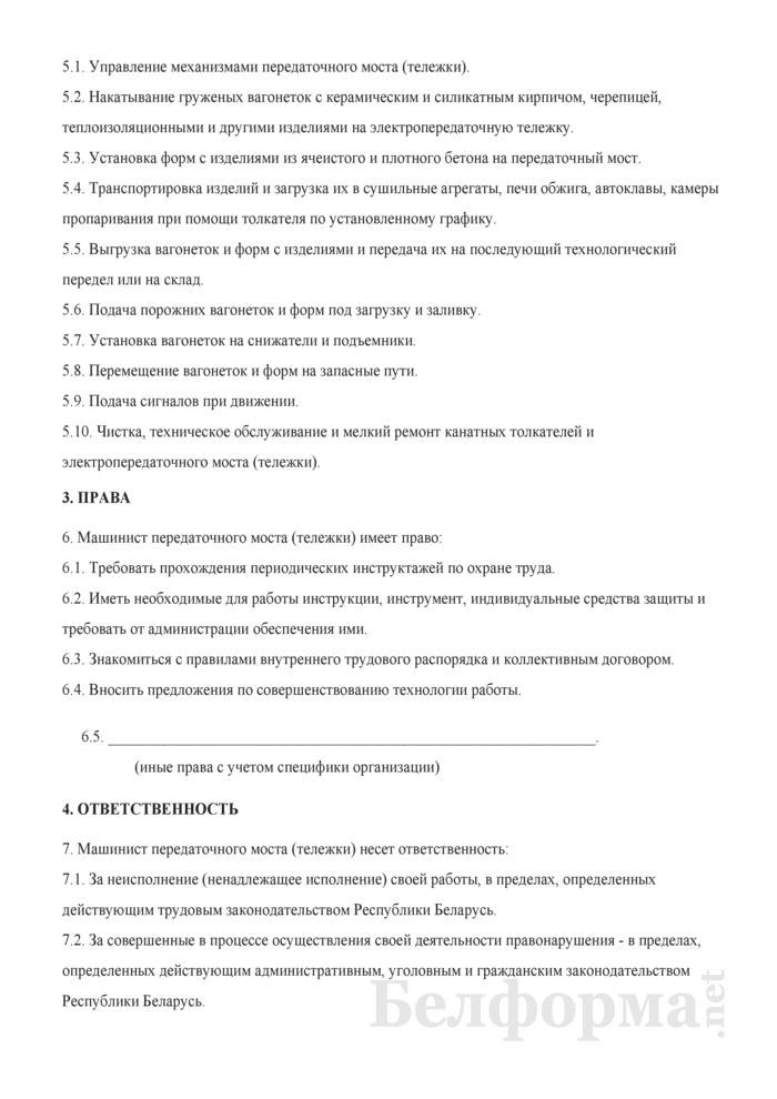Рабочая инструкция машинисту передаточного моста (тележки) (4-й разряд). Страница 2