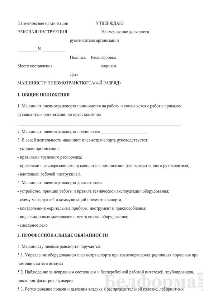 Рабочая инструкция машинисту пневмотранспорта (4-й разряд). Страница 1