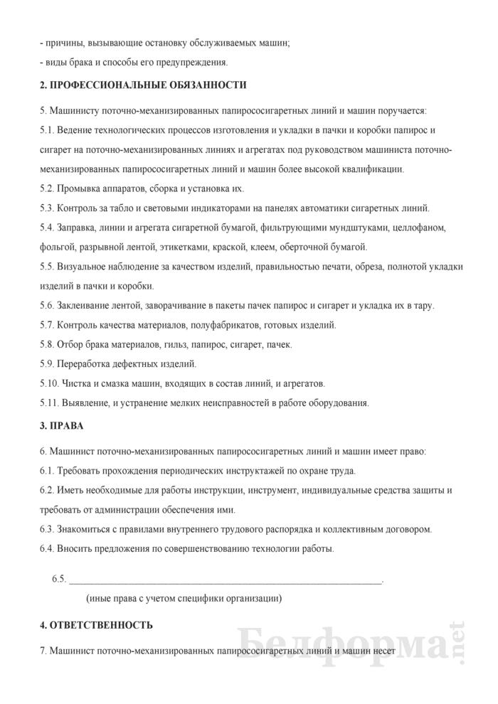 Рабочая инструкция машинисту поточно-механизированных папирососигаретных линий и машин (3-й разряд). Страница 2