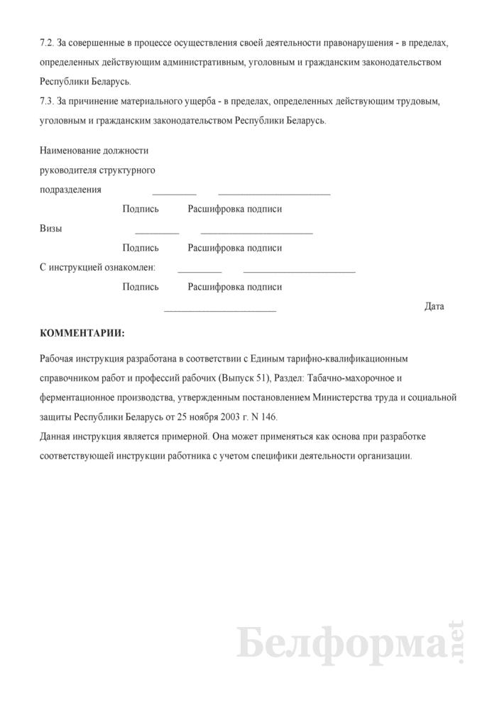 Рабочая инструкция машинисту поточно-механизированных папирососигаретных линий и машин (4-й разряд). Страница 3