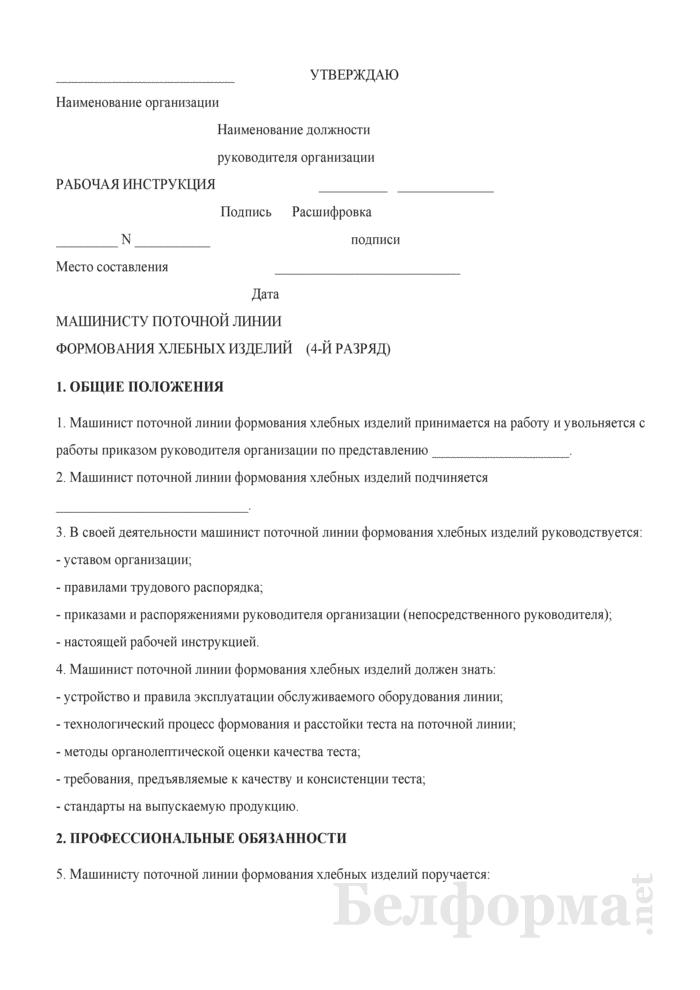Рабочая инструкция машинисту поточной линии формования хлебных изделий (4-й разряд). Страница 1