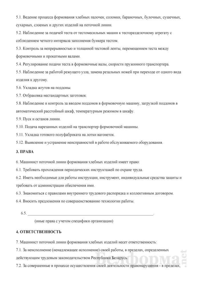Рабочая инструкция машинисту поточной линии формования хлебных изделий (4-й разряд). Страница 2