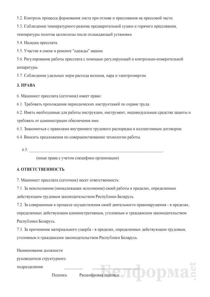 Рабочая инструкция машинисту пресспата (сеточнику) (3-й разряд). Страница 2