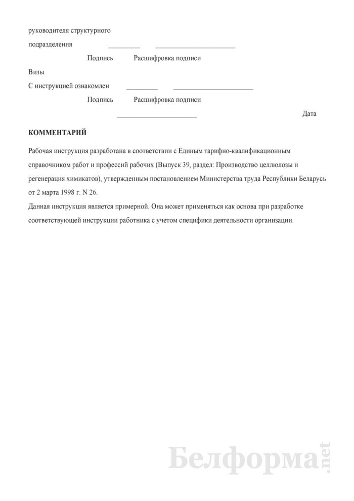 Рабочая инструкция машинисту пресспата (сеточнику) (5-й разряд). Страница 3