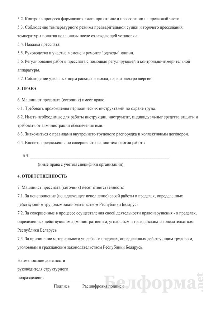 Рабочая инструкция машинисту пресспата (сеточнику) (6-й разряд). Страница 2
