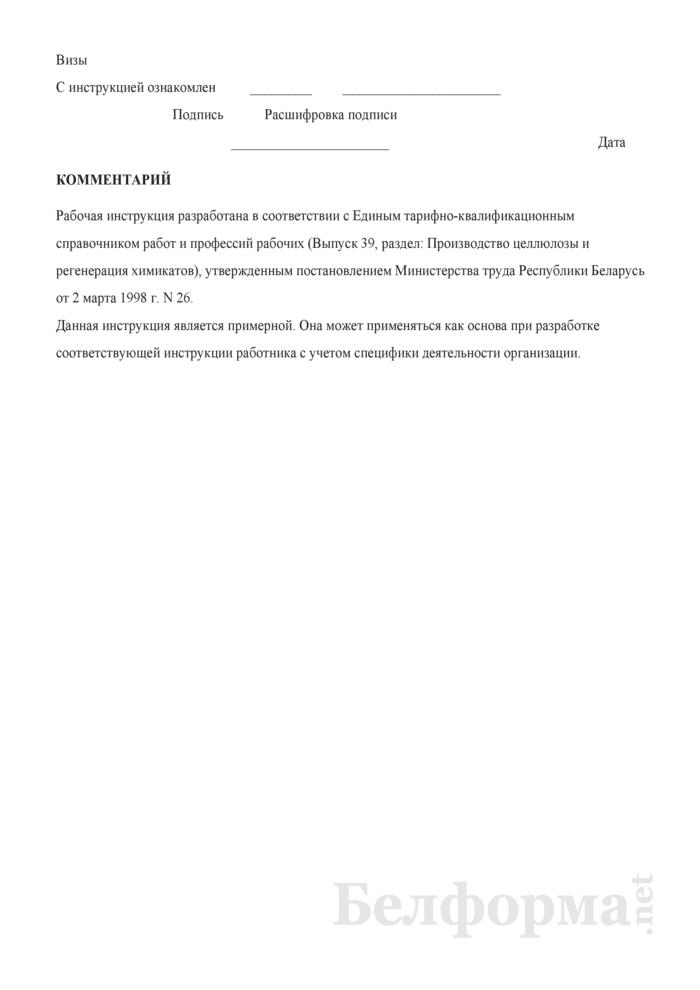 Рабочая инструкция машинисту пресспата (сеточнику) (6-й разряд). Страница 3