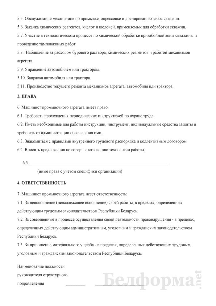 Рабочая инструкция машинисту промывочного агрегата (4 - 6-й разряды). Страница 2