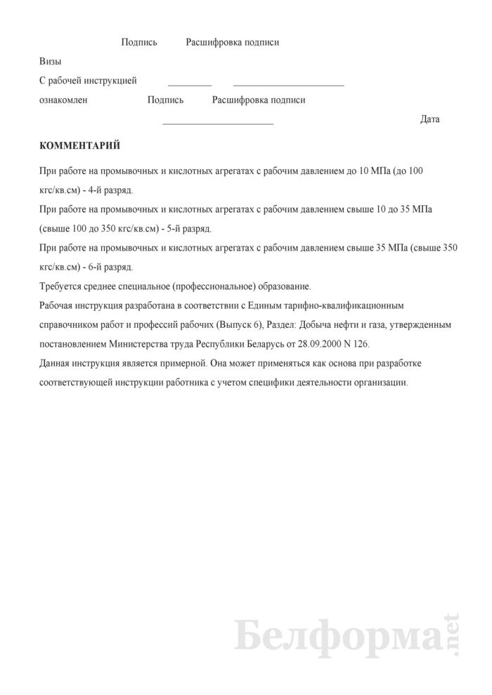 Рабочая инструкция машинисту промывочного агрегата (4 - 6-й разряды). Страница 3