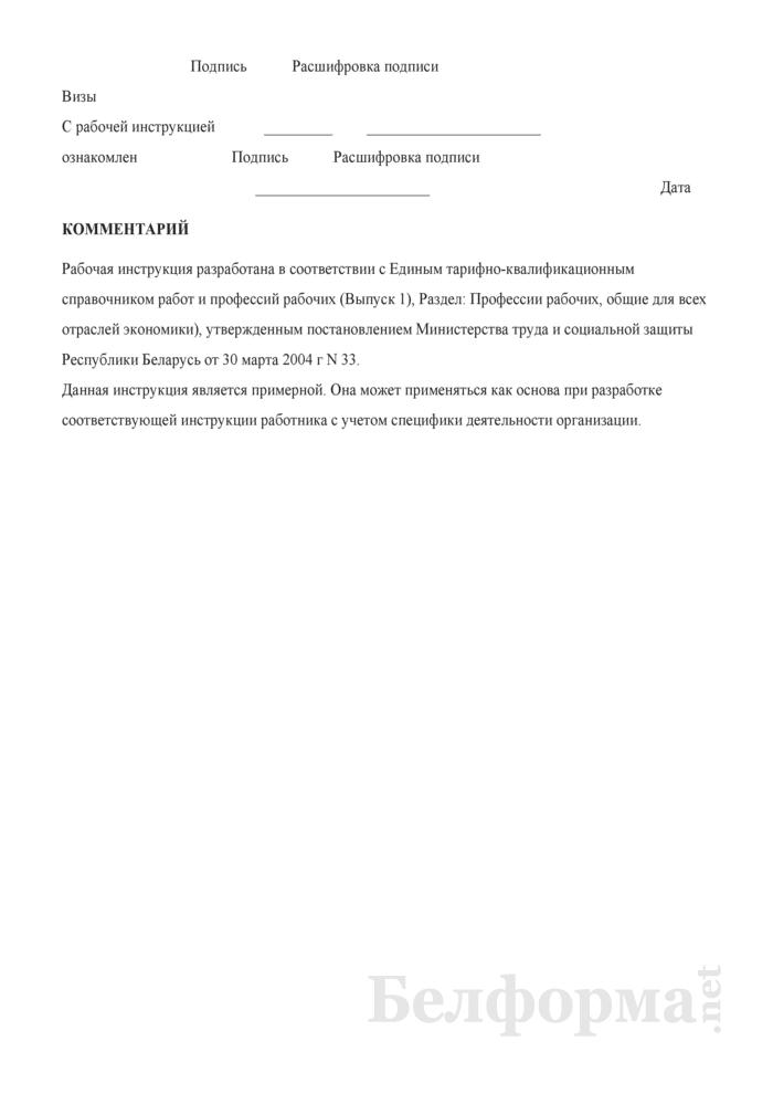 Рабочая инструкция машинисту расфасовочно-упаковочных машин (2-й разряд). Страница 3
