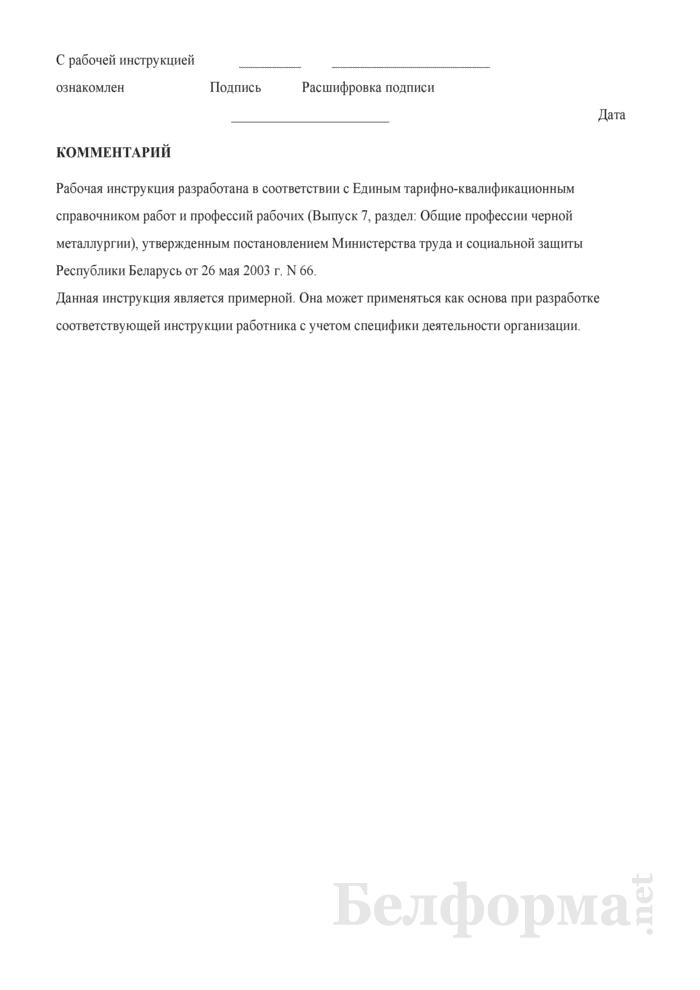 Рабочая инструкция машинисту разливочной машины (2-й разряд). Страница 3