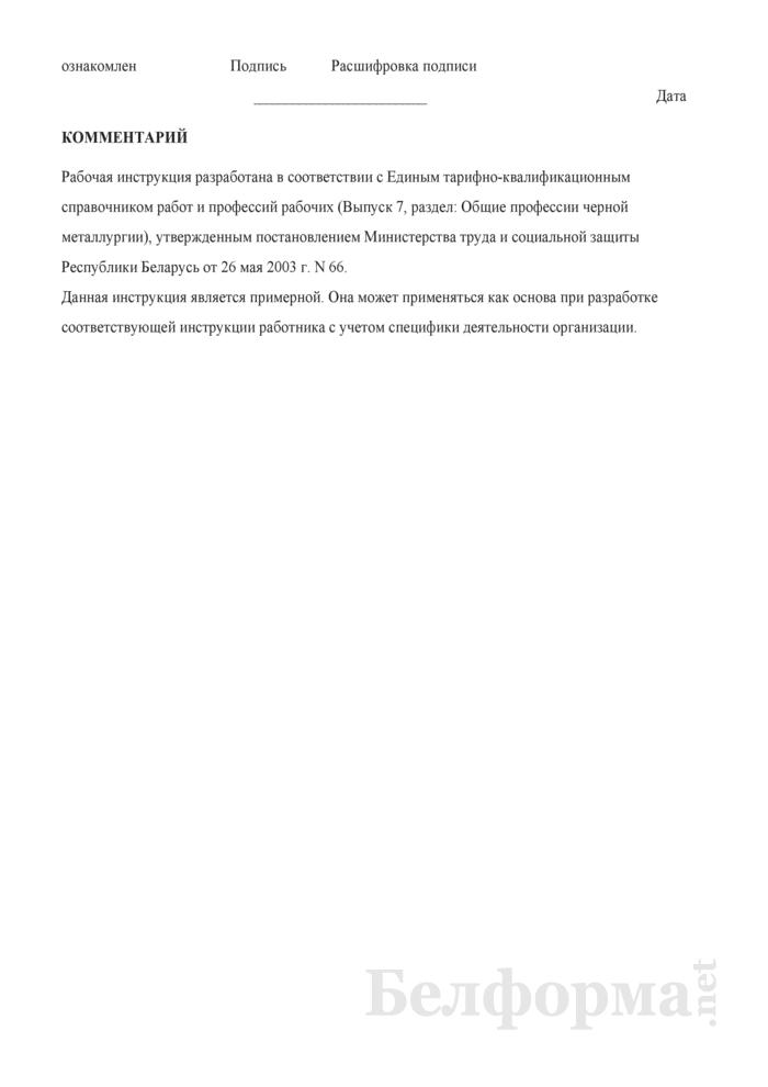 Рабочая инструкция машинисту разливочной машины (3-й разряд). Страница 3
