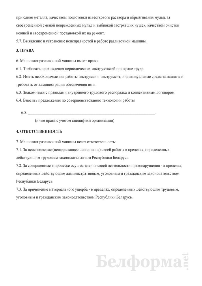 Рабочая инструкция машинисту разливочной машины (4 - 5-й разряды). Страница 2