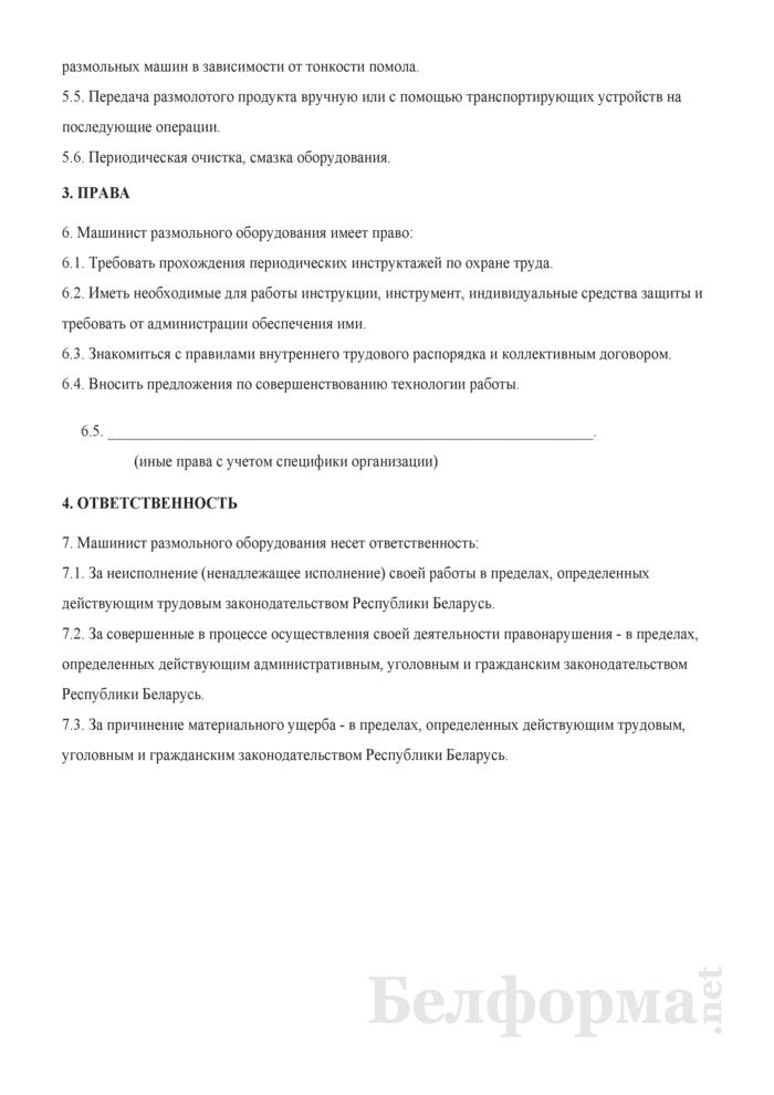 Рабочая инструкция машинисту размольного оборудования (2-й разряд). Страница 2