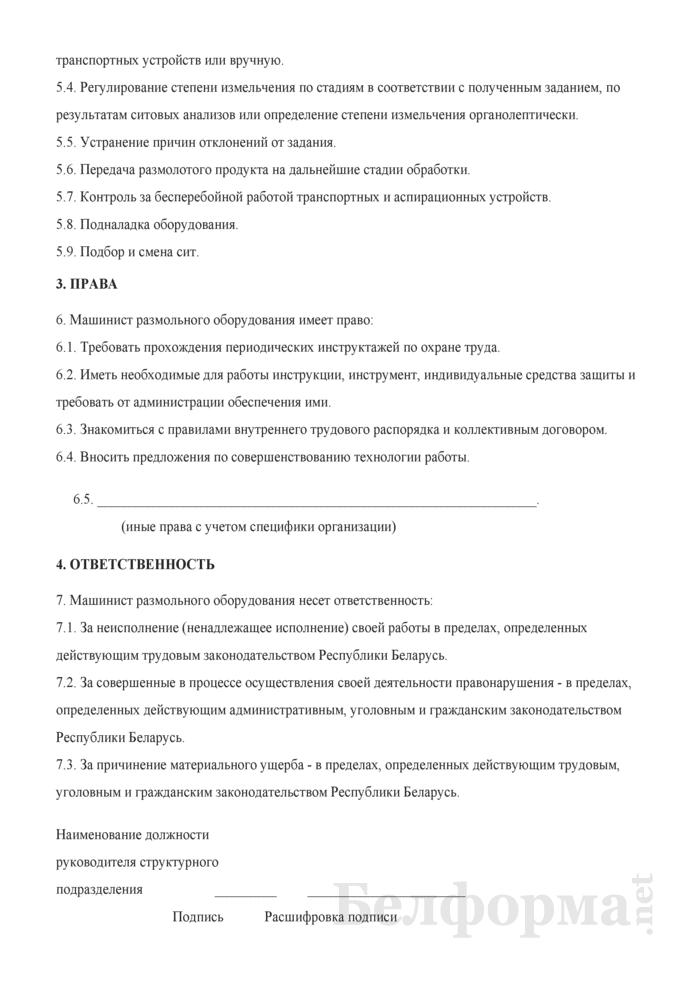 Рабочая инструкция машинисту размольного оборудования (3-й разряд). Страница 2