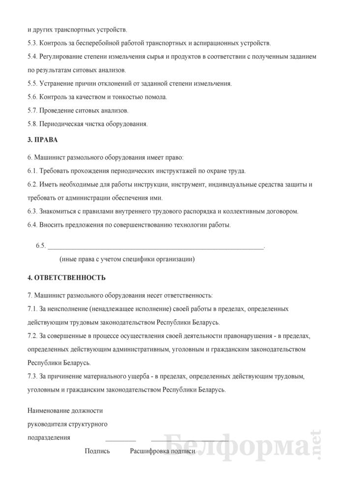 Рабочая инструкция машинисту размольного оборудования (4-й разряд). Страница 2