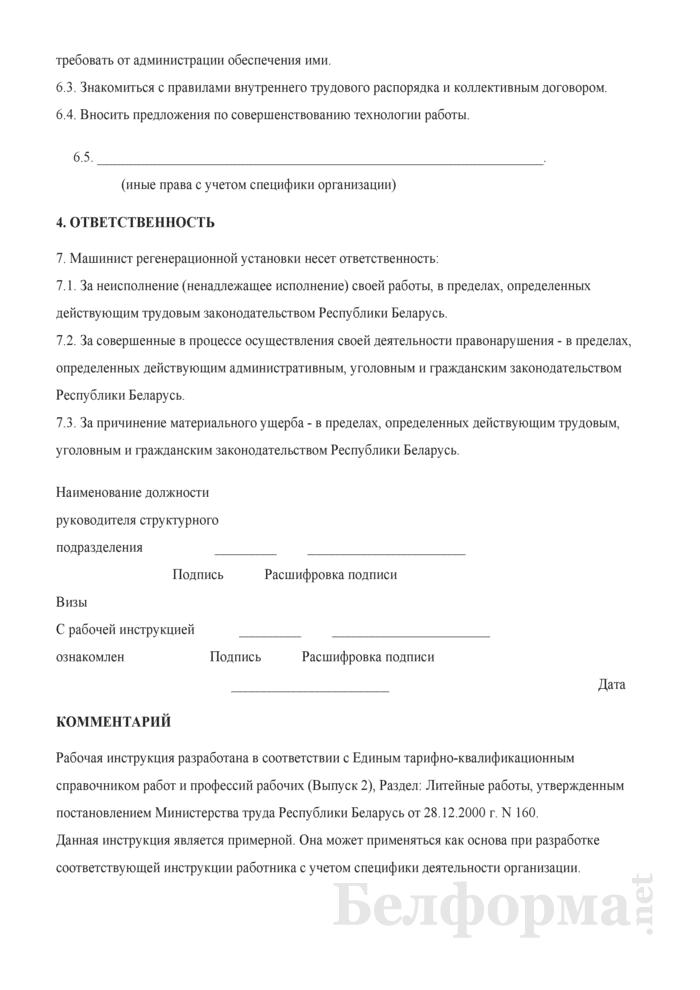 Рабочая инструкция машинисту регенерационной установки (4-й разряд). Страница 2
