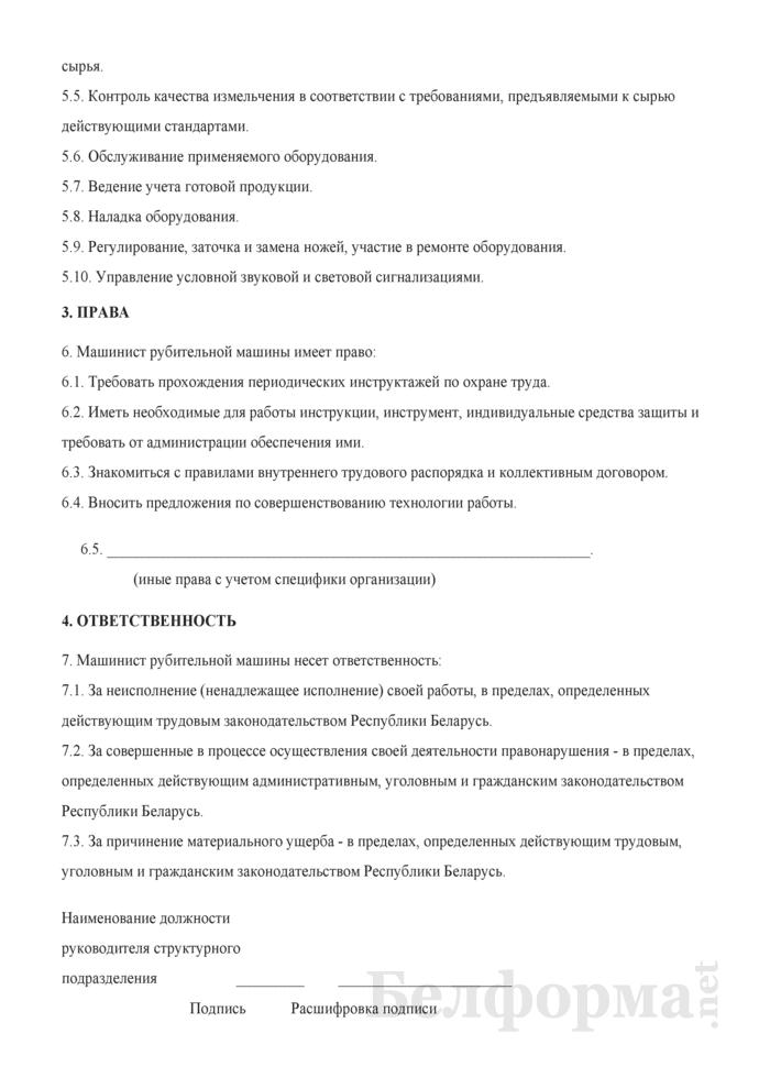 Рабочая инструкция машинисту рубительной машины (5-й разряд). Страница 2