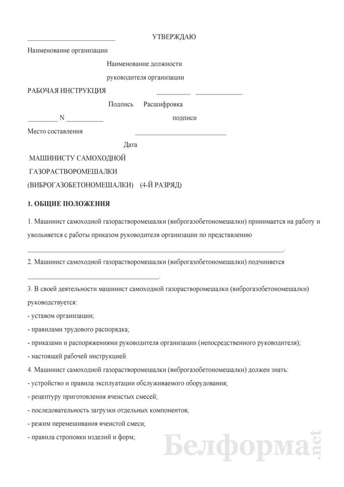 Рабочая инструкция машинисту самоходной газорастворомешалки (виброгазобетономешалки) (4 - 5-й разряды). Страница 1