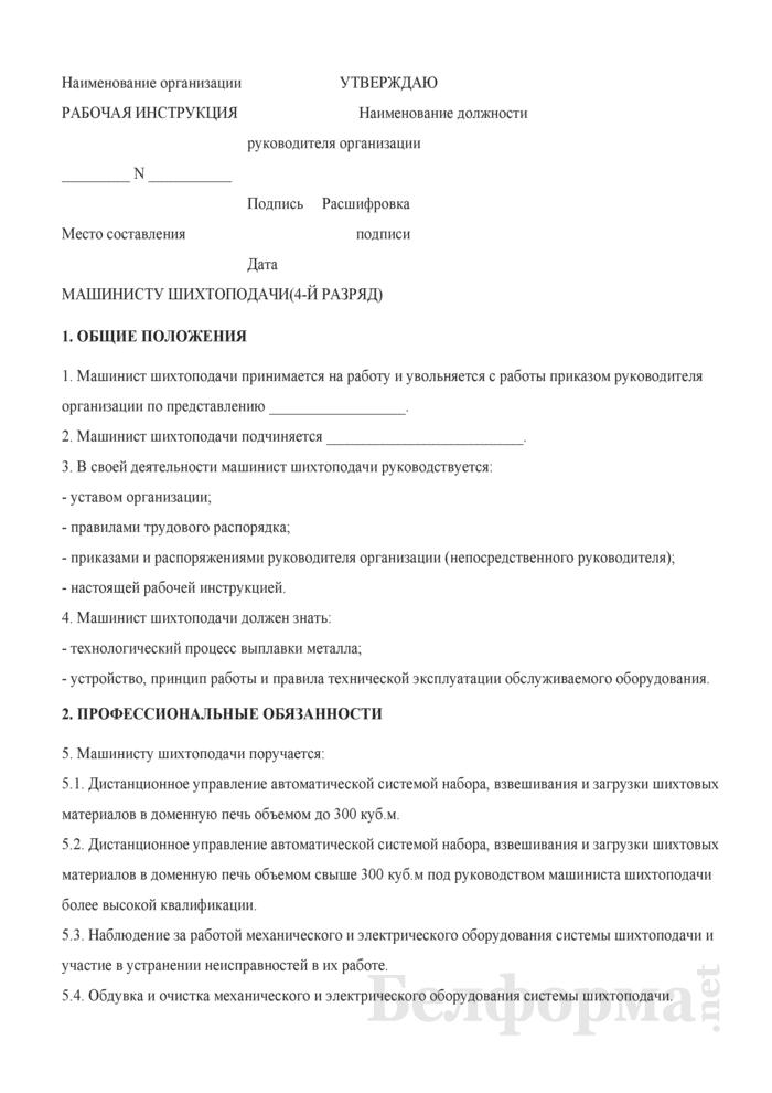 Рабочая инструкция машинисту шихтоподачи (4-й разряд). Страница 1