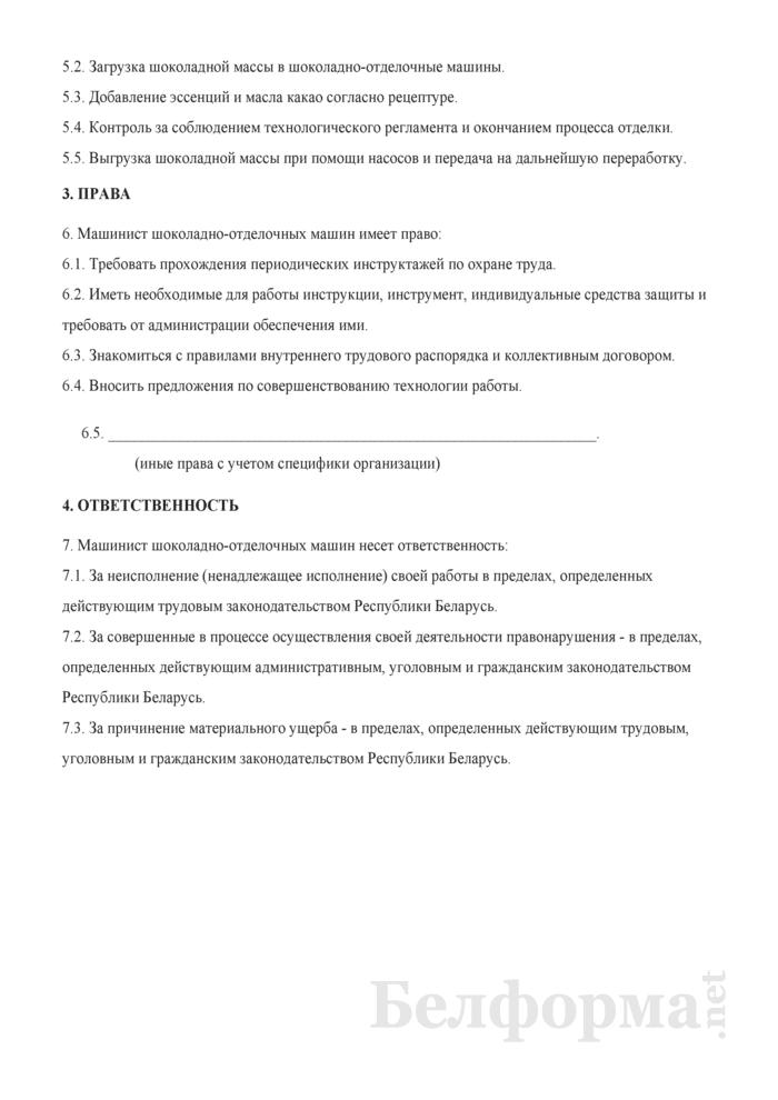 Рабочая инструкция машинисту шоколадно-отделочных машин (3-й разряд). Страница 2