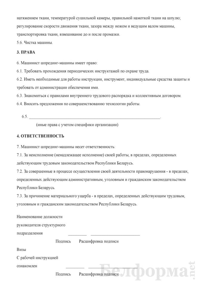 Рабочая инструкция машинисту шпрединг-машины (2-й разряд). Страница 2