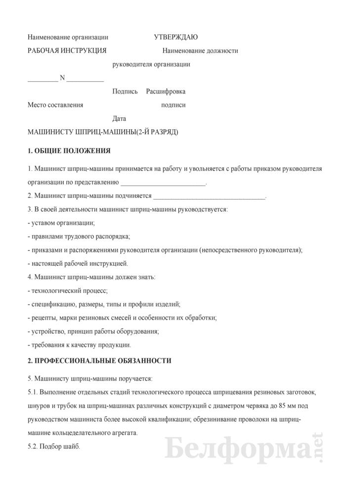 Рабочая инструкция машинисту шприц-машины (2-й разряд). Страница 1