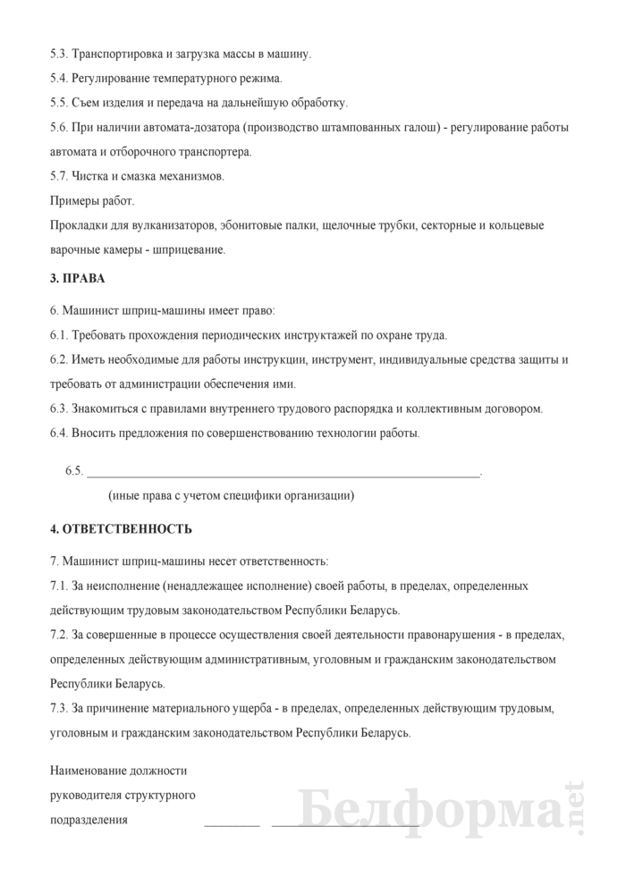 Рабочая инструкция машинисту шприц-машины (3-й разряд). Страница 2