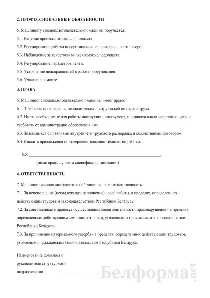 Рабочая инструкция машинисту слюдопластоделательной машины (5-й разряд). Страница 2