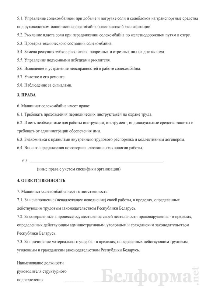 Рабочая инструкция машинисту солекомбайна (5-й разряд). Страница 2