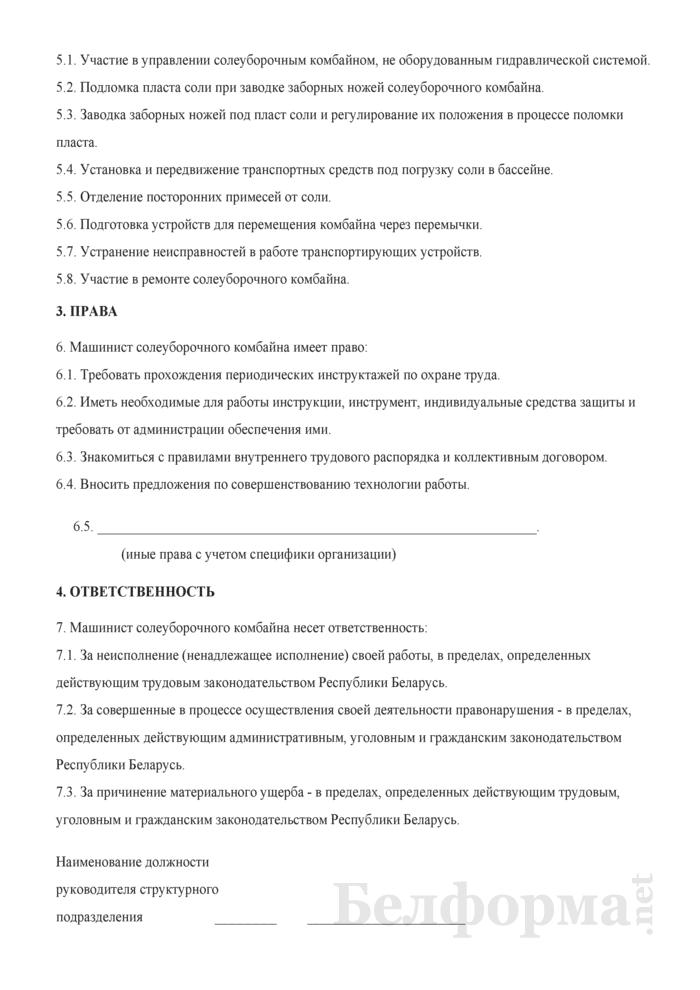 Рабочая инструкция машинисту солеуборочного комбайна (3-й разряд). Страница 2
