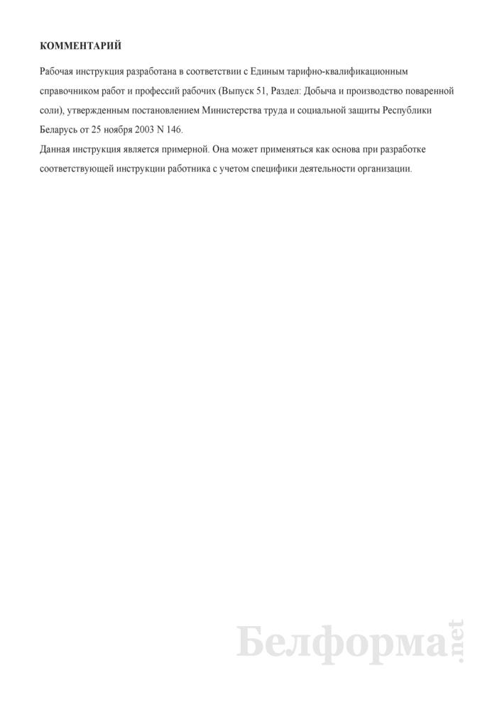 Рабочая инструкция машинисту солеуборочного комбайна (4-й разряд). Страница 3