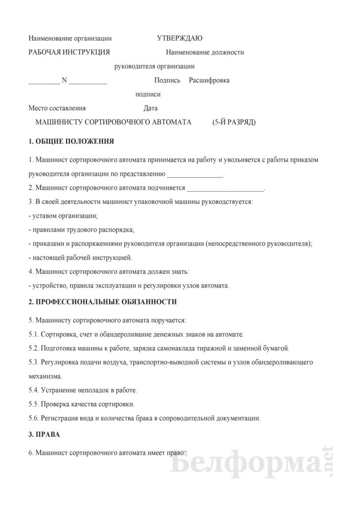 Рабочая инструкция машинисту сортировочного автомата (5-й разряд). Страница 1