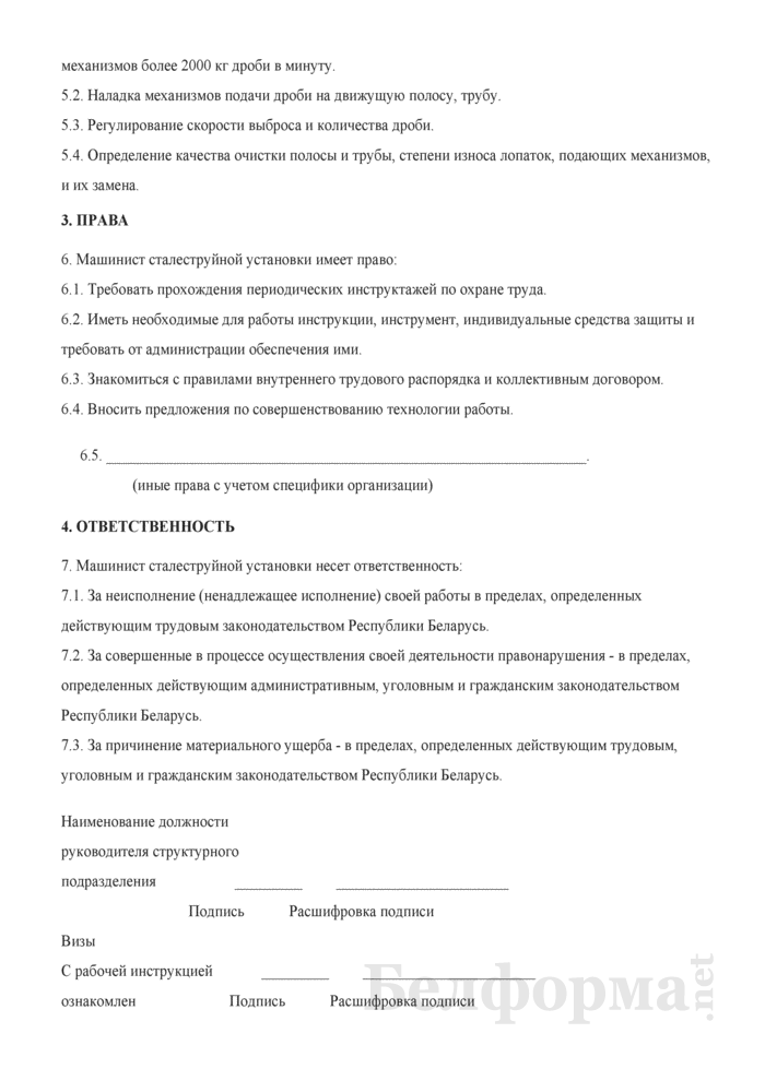 Рабочая инструкция машинисту сталеструйной установки (5-й разряд). Страница 2