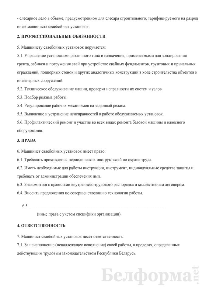 Рабочая инструкция машинисту сваебойных установок. Страница 2