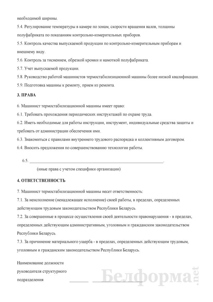 Рабочая инструкция машинисту термостабилизационной машины (5-й разряд). Страница 2