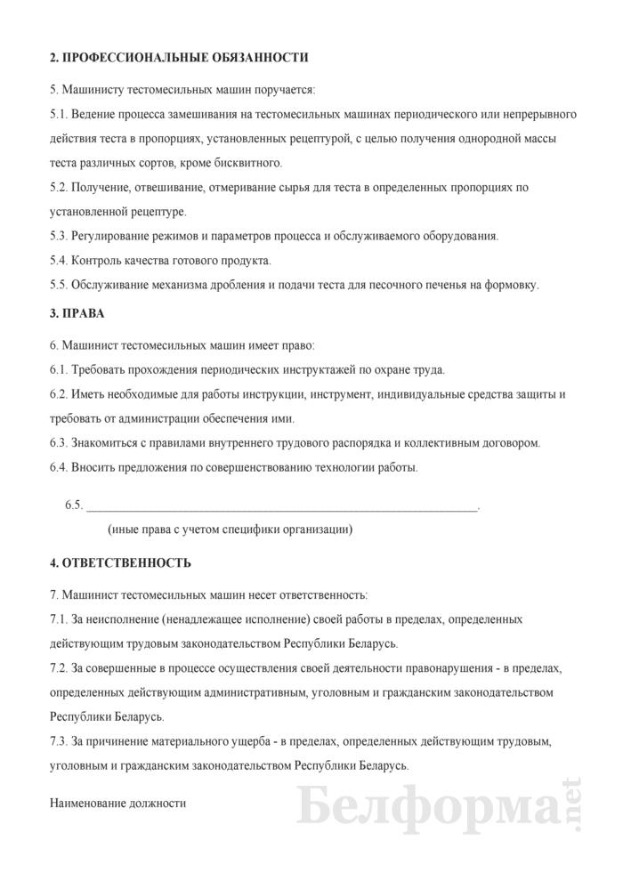 Рабочая инструкция машинисту тестомесильных машин (4-й разряд). Страница 2