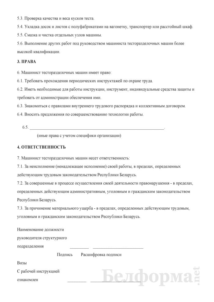 Рабочая инструкция машинисту тесторазделочных машин (2 - 4-й разряды). Страница 2