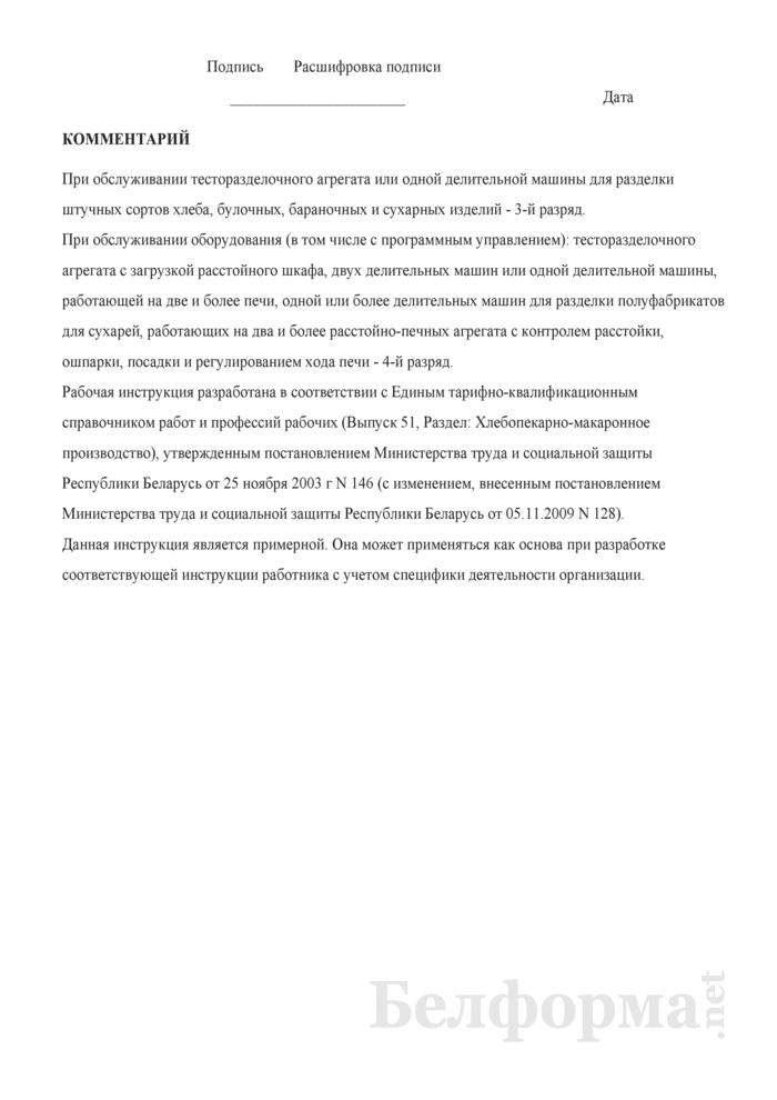 Рабочая инструкция машинисту тесторазделочных машин (2 - 4-й разряды). Страница 3