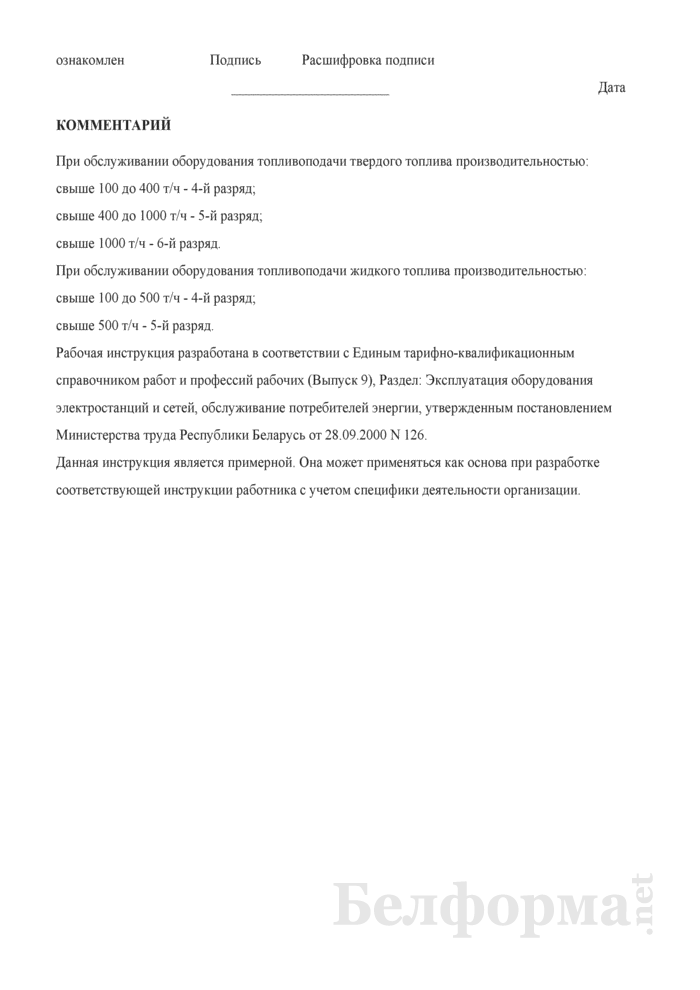 Рабочая инструкция машинисту топливоподачи (3 - 5-й разряды). Страница 3